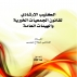 الكتيب الإرشادي لقانون الجمعيات الخيرية والهيئات العامة